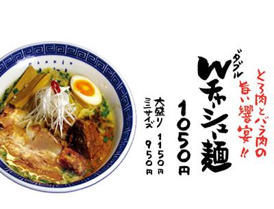 W(ダブル)チャーシュー麺