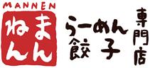 らーめん・餃子専門店 まんねん(MANNEN)